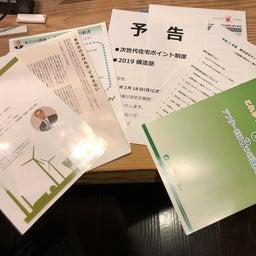 画像 名古屋へ勉強会 の記事より 3つ目