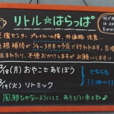 2/18(月)〜22(金)「リトル☆はらっぱ」:お知らせの記事に添付されている画像