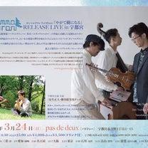 3/24 ガンマルグラン ライブin宇都宮の記事に添付されている画像