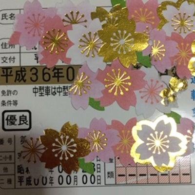 中国語:昨日の続き&運転免許を更新!次回は平成36年??の記事に添付されている画像