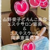 今日は私がモデルでした エステスクール授業風景 栃木県鹿沼市エステスクール の記事に添付されている画像