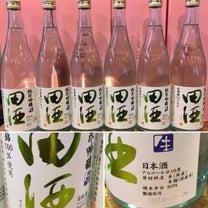 田酒 純米吟醸山田錦 初リリースの記事に添付されている画像