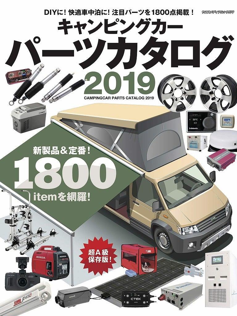 キャンピングカーパーツカタログ2019