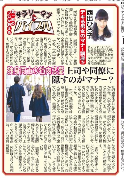 恋愛マナー♡大好評連載♡マナーコンサルタント 西出ひろ子の記事より