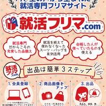 就活フリマOPEN!の記事に添付されている画像