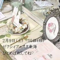 名古屋花嫁お待たせ!ゼクシィフェスタ東海に行きます。の記事に添付されている画像