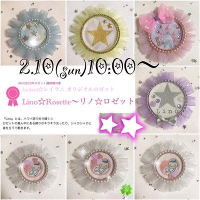 【レシピ販売決定✨】Lino☆Rosette~リノ☆ロゼットの記事に添付されている画像