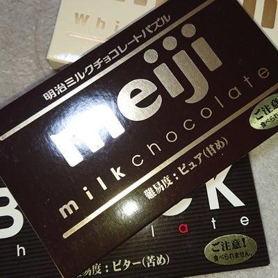 バレンタインギフトにチョコレートパズル 買っちゃいました。の記事に添付されている画像