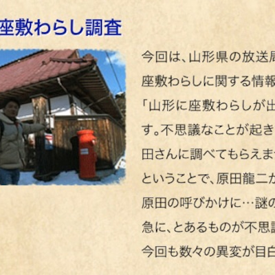 東根市で座敷わらしに出会った。の記事に添付されている画像