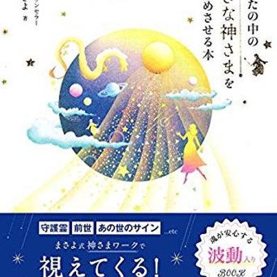 オススメスピリチュアル本、あなたの中の小さな神様を目覚めさせる本の記事に添付されている画像