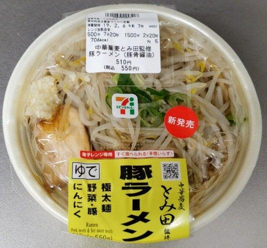 セブンイレブン@中華蕎麦とみ田監修 豚ラーメン 550円