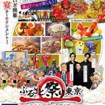 『ふるさと祭り東京』に行ってきましたwwの記事に添付されている画像