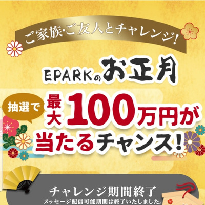 EPARK 年賀状♡&お礼♪の記事に添付されている画像