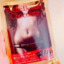 ダイエット中にも安心して食べられるチョコレート♪の記事に添付されている画像