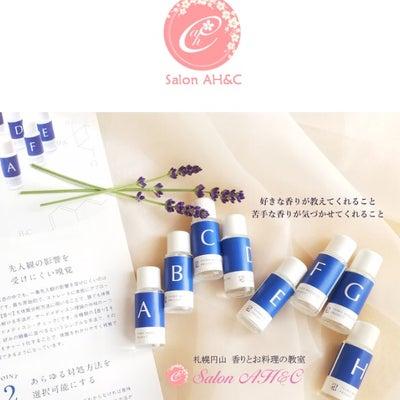 ホームページ リニューアルのお知らせ~札幌円山 嗅覚反応分析とお料理・アトピーケの記事に添付されている画像