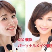 残席10名様4/20横浜 特別講座 パーソナルメイク認定講座の記事に添付されている画像