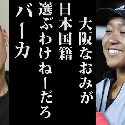 大阪なおみが選ぶわけねーよの記事に添付されている画像