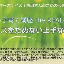 3/2広島3/31大阪開催、植木きえちゃんとのコラボセミナーのきっかけの記事に添付されている画像