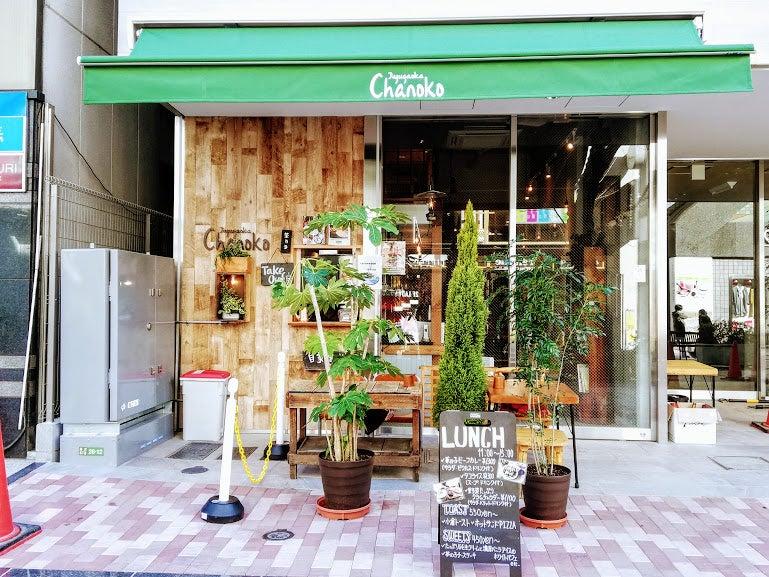 帰ってきた!緑道といったらココ!山小屋風の老舗カフェ『Chanoko / チャノコ』のランチ