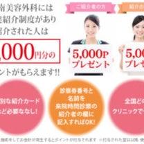 うなじ脱毛 2回目☆の記事に添付されている画像