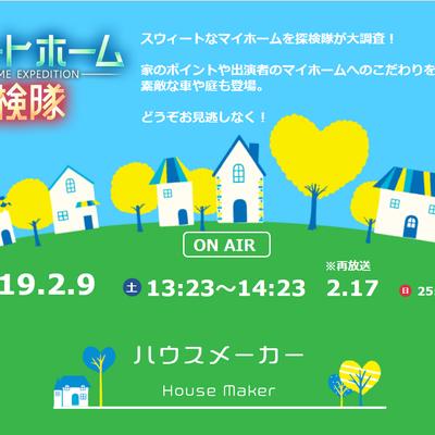 仙台放送「スウィートホーム探検隊」(番組予告)の記事に添付されている画像