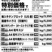 【飲食店様向け】業務用食肉を特別価格で販売中!!の記事に添付されている画像
