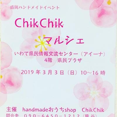 ChikChikマルシェ参加者紹介 コスメ・リラク・ヒーリングの記事に添付されている画像
