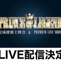 プリレジェ☆LDH TV配信決定❣️の記事に添付されている画像