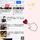 マスクのマナー yahooニュース注目記事☆お薬のマナーyahooニューストピックスに☆の記事より