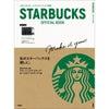 12年ぶり!スターバックス ブランドブック!STARBUCKS OFFICIAL BOOK!の画像