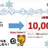 西尾店キャンペーン情報と3月イベント告知の画像