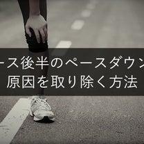 レース後半にペースダウンする原因を取り除くランニング中の1秒習慣の記事に添付されている画像