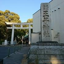 王子神社の記事に添付されている画像