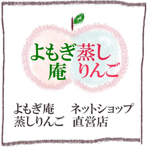 よもぎ蒸しよもぎ庵ネットショップ/福岡よもぎ蒸し蒸しりんご