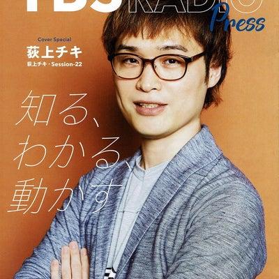 TBSラジオの話の記事に添付されている画像