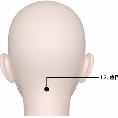 スパニストharukaの『脳関係に効果のあるツボ紹介』の記事に添付されている画像