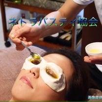 ネトラバスティ☆2月のキャンペーンメニューの記事に添付されている画像