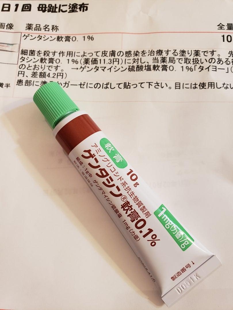 水いぼ 薬 ゲンタシン
