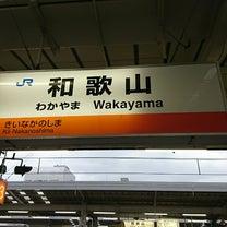 My Birthday Tour⑧ 和歌山へ コブクロ縁の地巡りの記事に添付されている画像