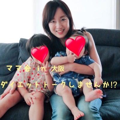 【残席1名さま】大阪ダイエッターママ会のお知らせの記事に添付されている画像