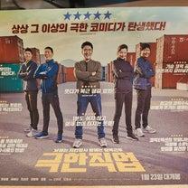 オススメすぎる韓国映画の記事に添付されている画像