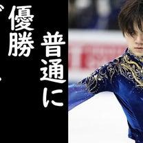 宇野昌磨じゃ、優勝できねーよ、バーカの記事に添付されている画像