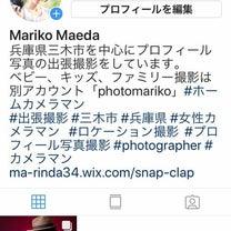 プロフィール写真専用インスタアカウント作りましたの記事に添付されている画像
