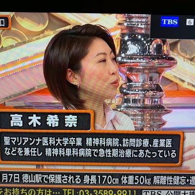 """TBS「緊急!公開大捜索'19春」ありがとうございました!""の記事に添付されている画像"