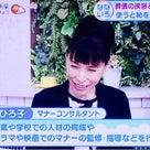 弔事での言葉 話し方 マナーコンサルタント 西出ひろ子 テレビ生出演の記事より