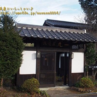 猿ヶ京温泉 ☆ 旅籠屋丸一【本館離れ】の記事に添付されている画像