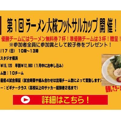 今週末2/17(日)大桜カップ開催!現在4チーム 参加チーム募集中!の記事に添付されている画像
