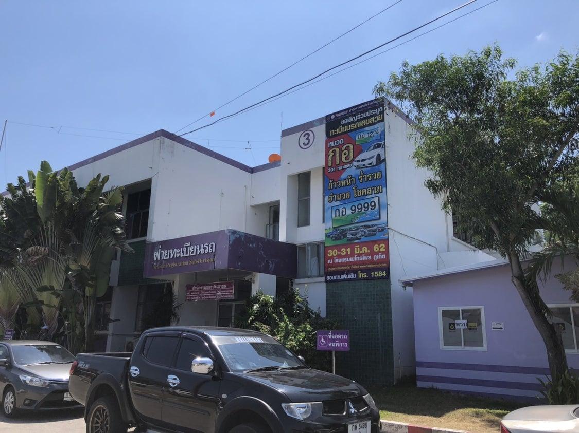 タイのプーケットの陸運局でRoad Tax(車の税金)を支払ってきました!の記事より
