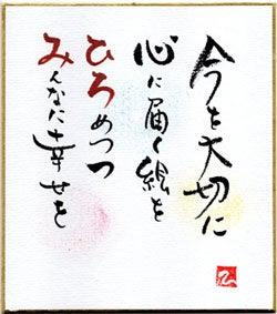 西川ひとみさん筆文字
