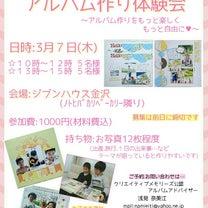 金沢 初☆ 体験クラス開催のご案内の記事に添付されている画像